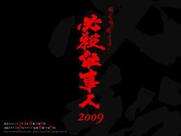 Hissatsu Shigotonin 2009 Sp