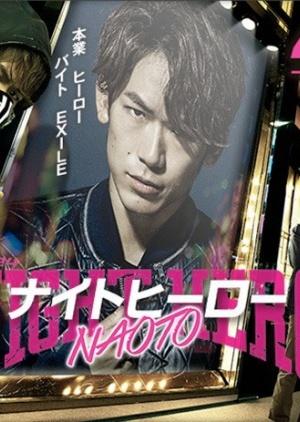 Night Hero Naoto