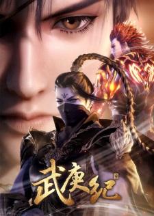 Wu Geng Ji 3rd Season