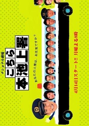 Central Ikegami Police Season 2 (2003)