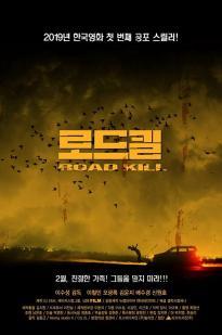 Road Kill 2019