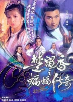 The New Adventure Of Chor Lau Heung
