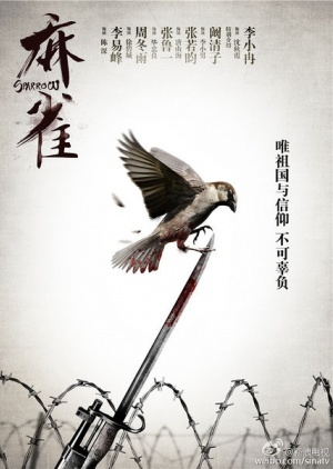 Sparrow (korea Drama)