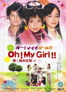 Oh! My Girl