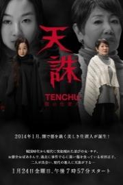 Tenchuu