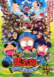 Nintama Rantarou Movie: Ninjutsu Gakuen Zenin Shutsudou! No Dan